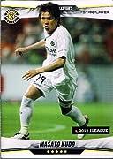 【フットボールオールスターズ】 工藤壮人 《柏レイソル》(スタープレイヤー) 《FOOTBALL ALLSTAR'S 2012 第3弾 ファンタジスタVer.》fo1203-036 未登録品
