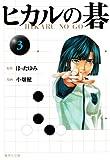 ヒカルの碁 3 (集英社文庫 お 55-10)