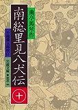 南総里見八犬伝〈10〉 (岩波文庫)