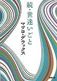 続・世迷いごと (双葉文庫)