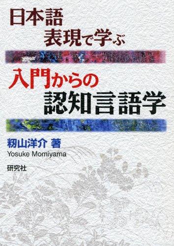 日本語表現で学ぶ 入門からの認知言語学