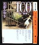 ICO -霧の城- 上下巻セット (講談社文庫)