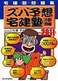 2011年版 ズバ予想宅建塾 分野別編