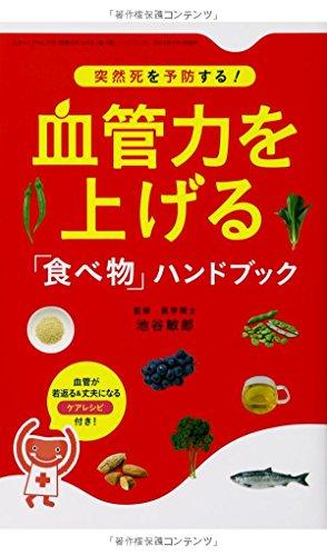血管力を上げる「食べ物」ハンドブック (三才ムックvol.718)