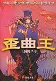 ブギーポップ・オーバードライブ歪曲王 (電撃文庫 (0321))