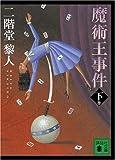 魔術王事件 下 (講談社文庫 に 22-21)