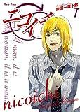 ニコイチ 7 (ヤングガンガンコミックス)