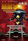 MM9-destruction- (創元日本SF叢書)