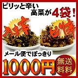 高菜漬け(国産高菜) ピリ辛高菜2袋×うま辛高菜2袋=4袋520g 【ポスト投函便】