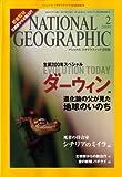 NATIONAL GEOGRAPHIC (ナショナル ジオグラフィック) 日本版 2009年 02月号 [雑誌]