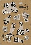 佐藤ジュンコのひとり飯な日々 (コーヒーと一冊)