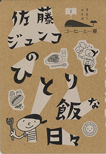 佐藤ジュンコのひとり飯な日々