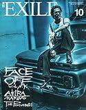 月刊 EXILE (エグザイル) 2013年 10月号 [雑誌]