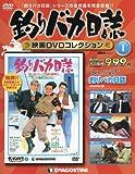 釣りバカ日誌映画DVDコレクション全国版(1) 2016年 3/1 号 [雑誌]