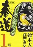 春道 1 (ヤングチャンピオンコミックス)