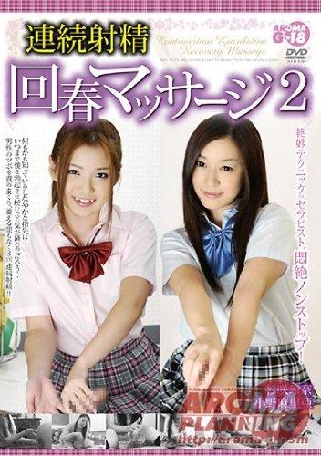 連続射精回春マッサージ 2 アロマ企画 [DVD]
