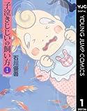 子泣きじじいの飼い方 1 (ヤングジャンプコミックスDIGITAL)
