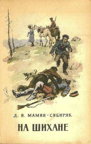 Na Shihane (At Shihan and Other Stories) [Russian Language Edition], Dmitry N. Mamin-Sibiryak