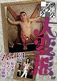 快楽亭ブラック 大変態 [DVD]