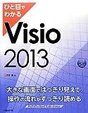 ひと目でわかるVisio 2013 (ひと目でわかるシリーズ)