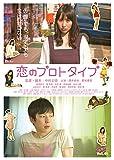 恋のプロトタイプ[DVD]