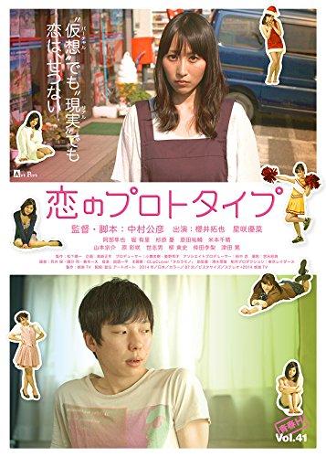 恋のプロトタイプ [DVD]
