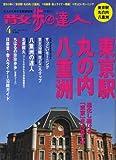 散歩の達人 2008年 04月号 [雑誌]
