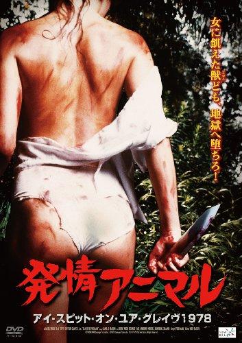 発情アニマル アイ・スピット・オン・ユア・グレイヴ1978 [DVD]