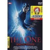 ザ・ワン(買っ得THE1800) [DVD]