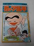 ガッツ乱平 14 (少年ジャンプコミックス)