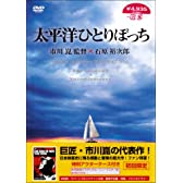 太平洋ひとりぼっち [DVD]