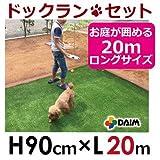 ドッグランセット 高さ90cm×長さ20m
