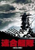 連合艦隊(劇場公開版)【期間限定プライス版】 [DVD]