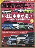 2016年国産新型車のすべて (モーターファン別冊)