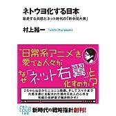 ネトウヨ化する日本 暴走する共感とネット時代の「新中間大衆」 (角川EPUB選書)