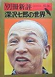 別冊新評 深沢七郎の世界