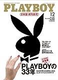 PLAYBOY (プレイボーイ) 日本版 2008年 12月号 [雑誌]