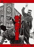 日露戦争勝利の秘史 敵中横断三百里[DVD]