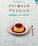 プリン屋さんのプリンレシピ (マイライフシリーズ№784)
