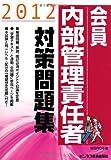会員内部管理責任者対策問題集〈2012〉