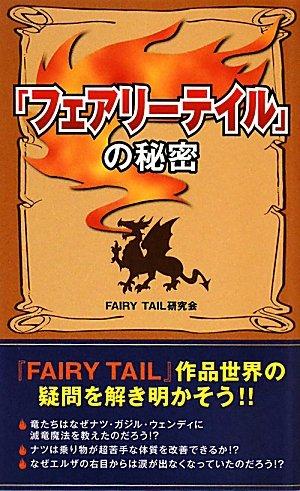 『フェアリーテイル』の秘密<第2版>