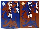 燃えよ剣 上・下巻セット (新潮文庫)