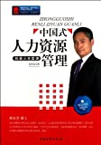 img - for Chinese human resource management (Chinese Edition) book / textbook / text book