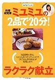 料理研究家 ミユミユ 加藤美由紀の2品で20分!