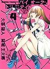 バイオーグ・トリニティ 4 (ヤングジャンプコミックス)