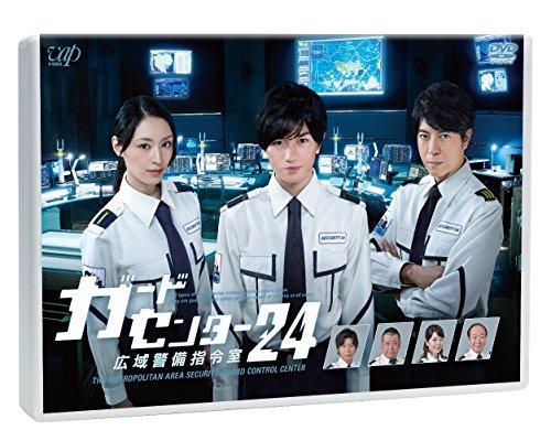 ガードセンター24 広域警備指令室[DVD]