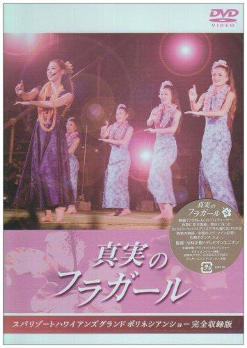 真実のフラガール [DVD]