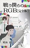 戦う僕らのRGB [完全版] RGBシリーズ