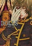 DOLLS: 11 (ZERO-SUMコミックス)