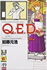 Q.E.D.証明終了 第49巻 2014年10月17日発売